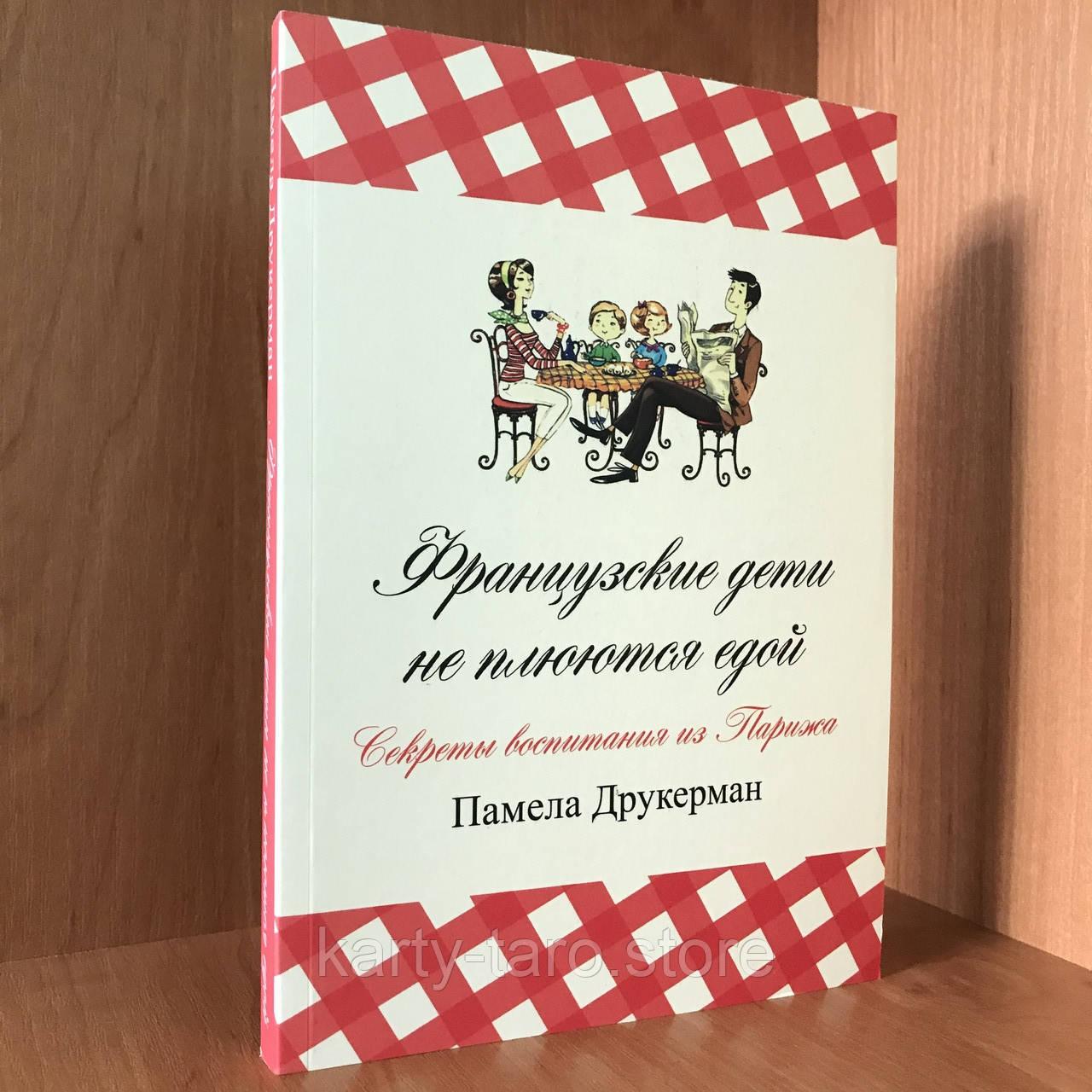 Книга Французькі діти не плюються їжею. Секрети виховання з Парижа - Памела Друкерман