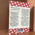 Книга Французькі діти не плюються їжею. Секрети виховання з Парижа - Памела Друкерман, фото 2