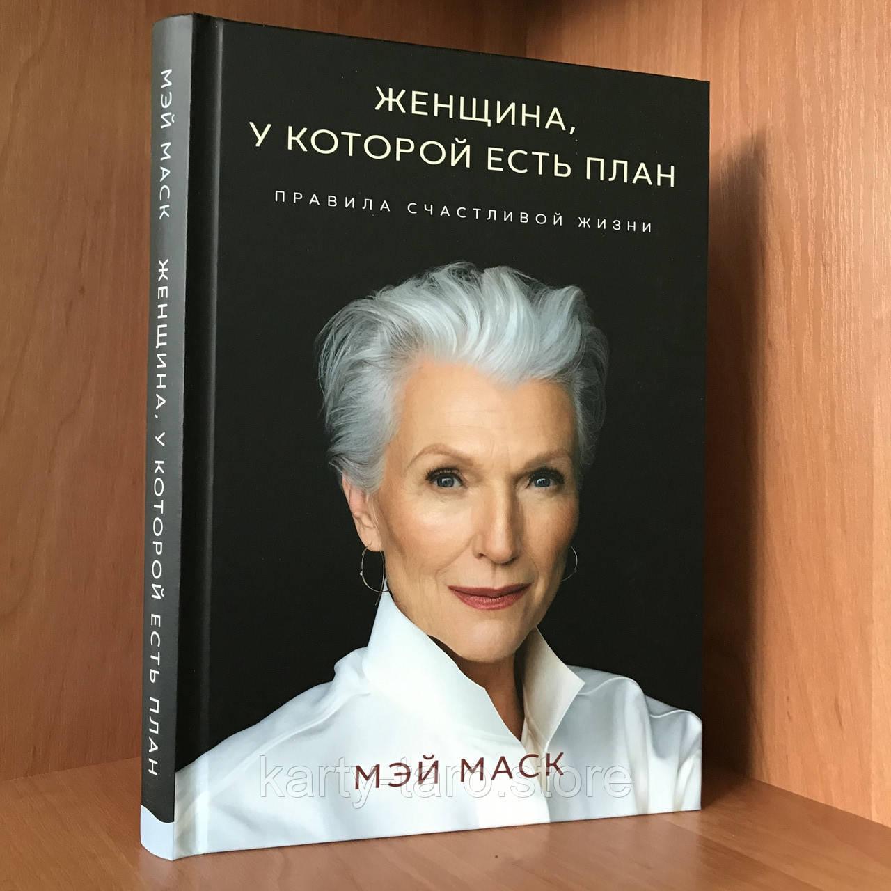 Книга Женщина, у которой есть план. Правила счастливой жизни - Мэй Маск (ТВЕРДАЯ ОБЛОЖКА)