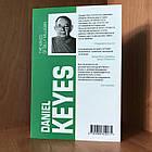 Книга Таємнича історія Біллі Миллигана - Деніел Кіз, фото 2