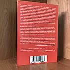 Книга 7 навичок високоефективних тінейджерів - Шон Кові, фото 2