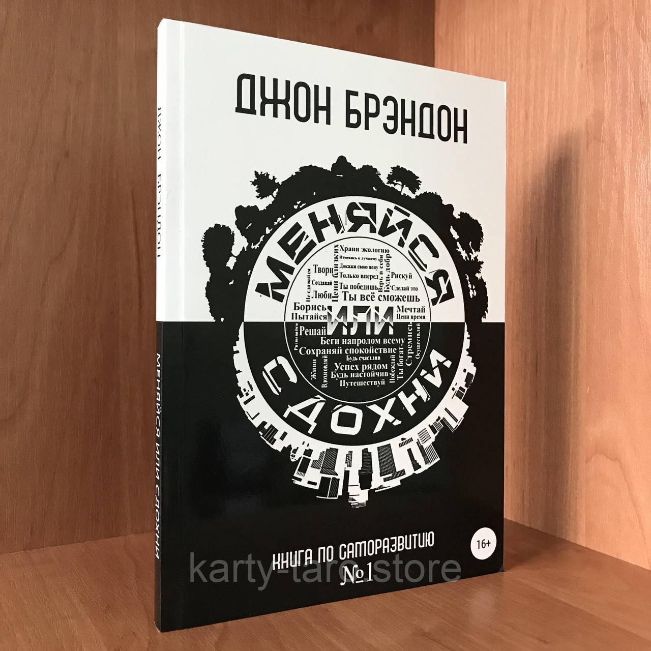 Книга Змінюйся або здохни. Книга по саморозвитку №1 - Джон Брендон