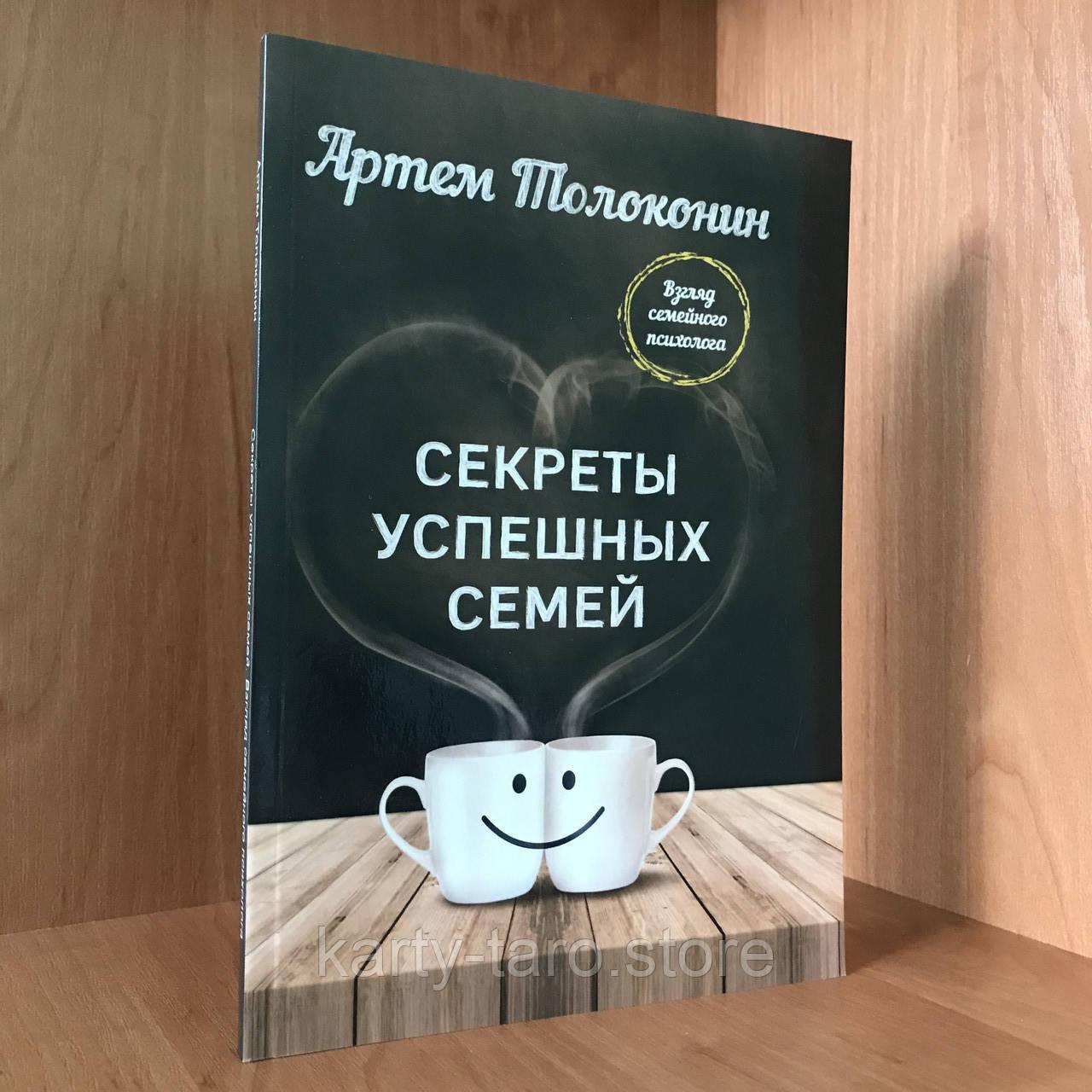 Книга Секрети успішних родин. Погляд сімейного психолога - Артем Толоконин