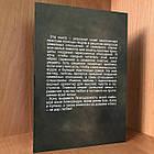 Книга Секрети успішних родин. Погляд сімейного психолога - Артем Толоконин, фото 2