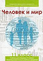 Человек и мир, 11 класс.  Назаренко Н. В., Воронянський О. В. и др.