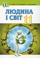 Людина і світ, 11 клас. Т.В. Бакка, Л.В. Марголіна, Т.В. Мелещенко