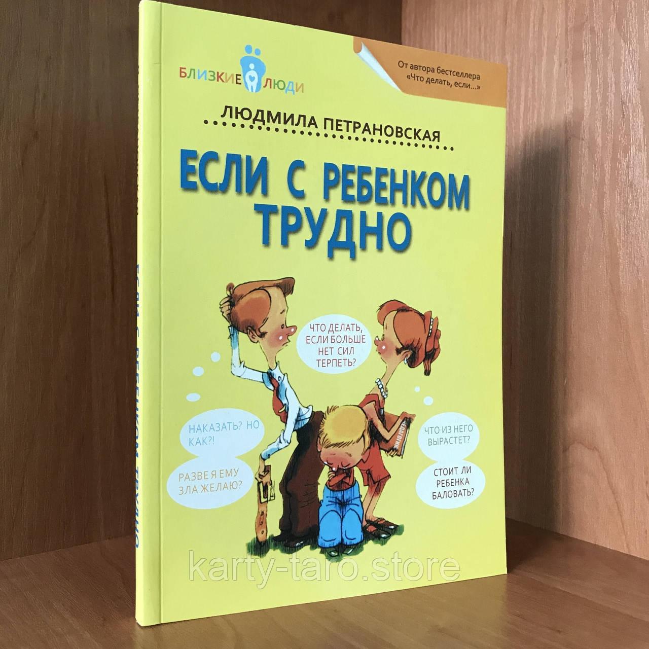 Книга Якщо з дитиною важко - Людмила Петрановська