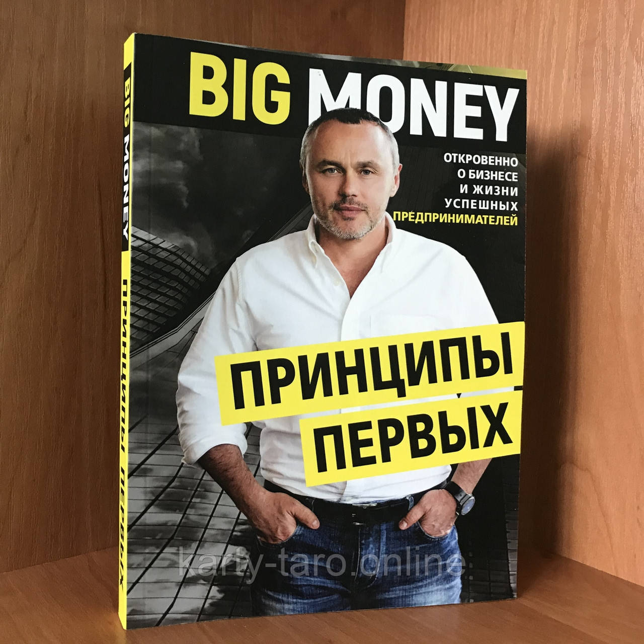 Книга Big money. Принципи перше. Відверто про бізнесі і житті успішних підприємців - Євген Черняк