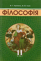 Філософія, 11 клас. В.Г. Кремень, В.В. Ільїн