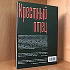 Книга Крестный отец - Марио Пьюзо, фото 2