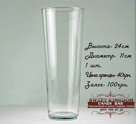 Стеклянная ваза для Кенди бара (candy Bar)