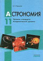 Астрономия, 11 класс.  Н.П. Пришляк