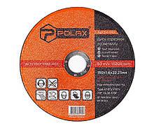 Диск Polax абразивний відрізний по металу 41 14А 150х1,6х22,23 (54-099)
