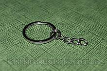 Кільце для брелока з ланцюжком