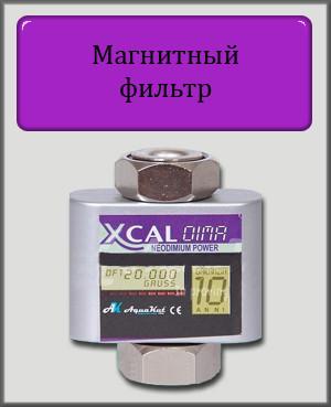 """Магнитный фильтр 1/2"""" MD XCAL 20000"""