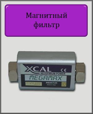 """Магнитный фильтр Mega Max 1/2"""""""