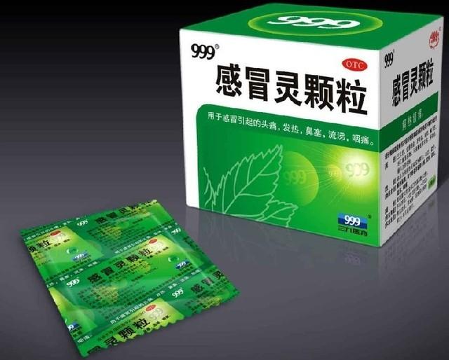 Антивирусный чай Ганьмаолин 999 Три девятки Вековой Восток