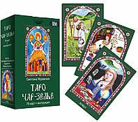 Таро Чар-Зелье (78 карт + инструкция)