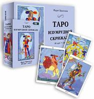 Таро Изумрудной Скрижали (80 карт + книга)