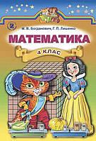 Математика, 4 клас. Богданович М.В., Лишенко Г.П.