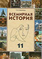 Всемирная история, 11 класс. Т.В. Ладыченко