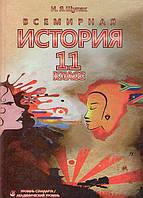 Всемирная история, 11 класс (на русском  языке) И.Я. Щупак