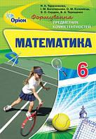 6 клас. Математика. Перевірка предметних компетентностей. Тарасенкова Н.А. Оріон