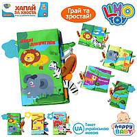 Мягкая развивающая книжечка Limo toy HB 0016 ABC,укр.,книжка хвостики,шуршалочка,шуршалка, Limo toy HB0016ABC