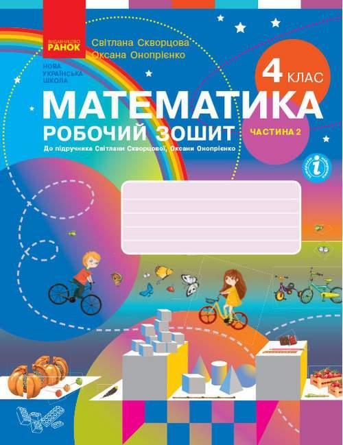 НУШ Рабочая тетрадь Ранок Математика 4 класс Часть 2 к учебнику Скворцовой