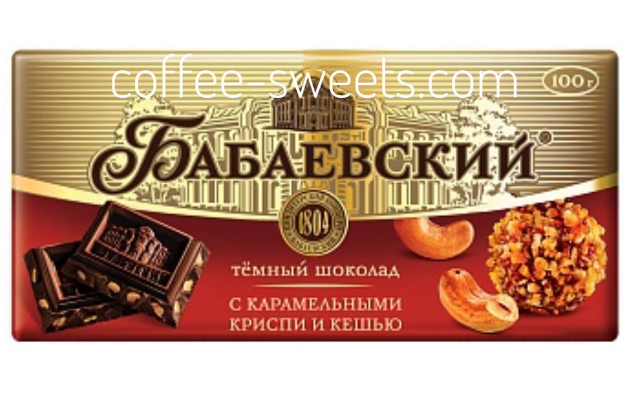Шоколад Бабаевский 100г тёмный с карамельными криспи и кешью