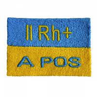 Патч Флаг Украины с группой крови A(II) Rh+