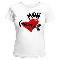 """Парные футболки """"Мой любимый, Моя любимая"""""""