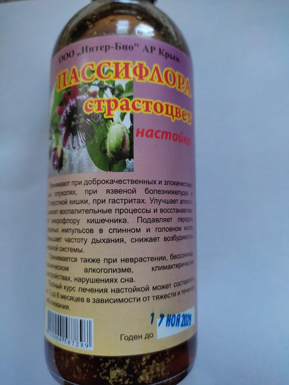 """Настойка """"Пассифлоры""""- для желудочно-кишечного тракта, сердечно-сосудистой системы, 250 мл"""