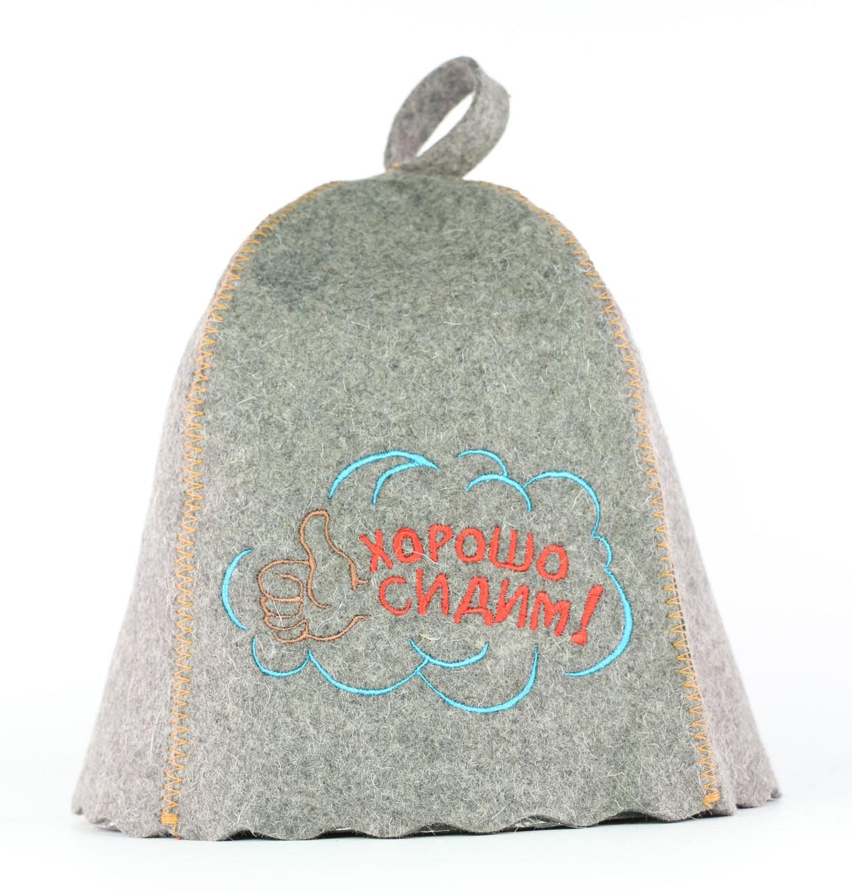 Шапка для сауны с вышивкой ' Хорошо сидим-2 ', серый войлок, Saunapro