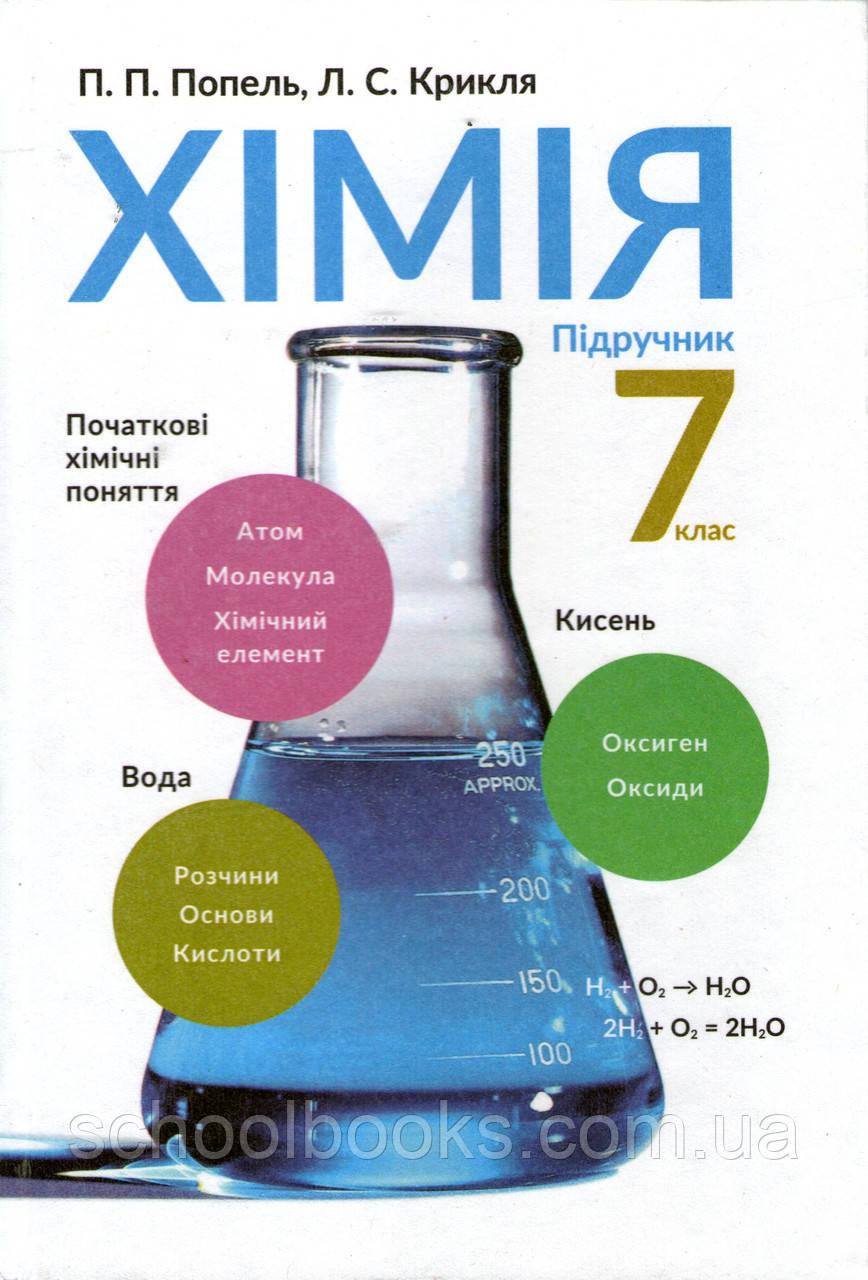 Химия 7 книга клас гдз
