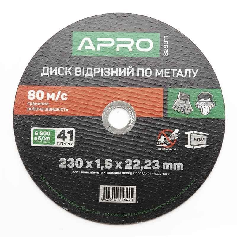 Диск відрізний по металу 230х1.6х22.22мм APRO