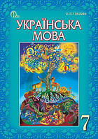 Українська мова, 7 клас. О. П. Глазова