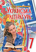 Українська література 7 клас. Коваленко Л. Т.