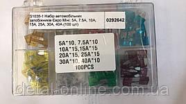 S1035-1 Набір автомобільних запобіжників Євро Міні: 5А, 7.5 А, 10А, 15А, 25А, 30А, 40А (100 шт)