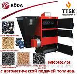 RODA RK3G/S-50 мощностью 58 квт с Бункером, фото 2
