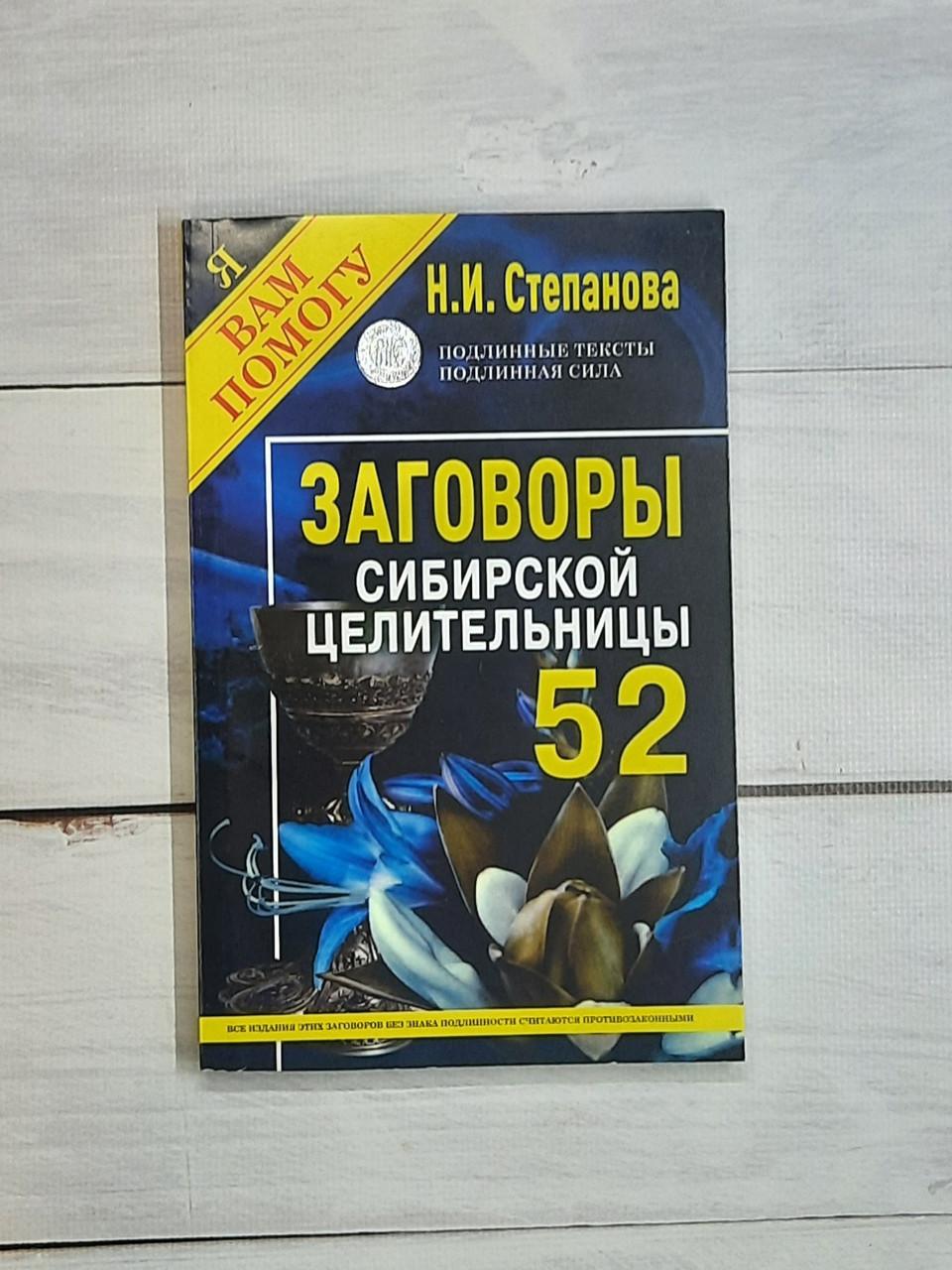 Степанова Змови те 52