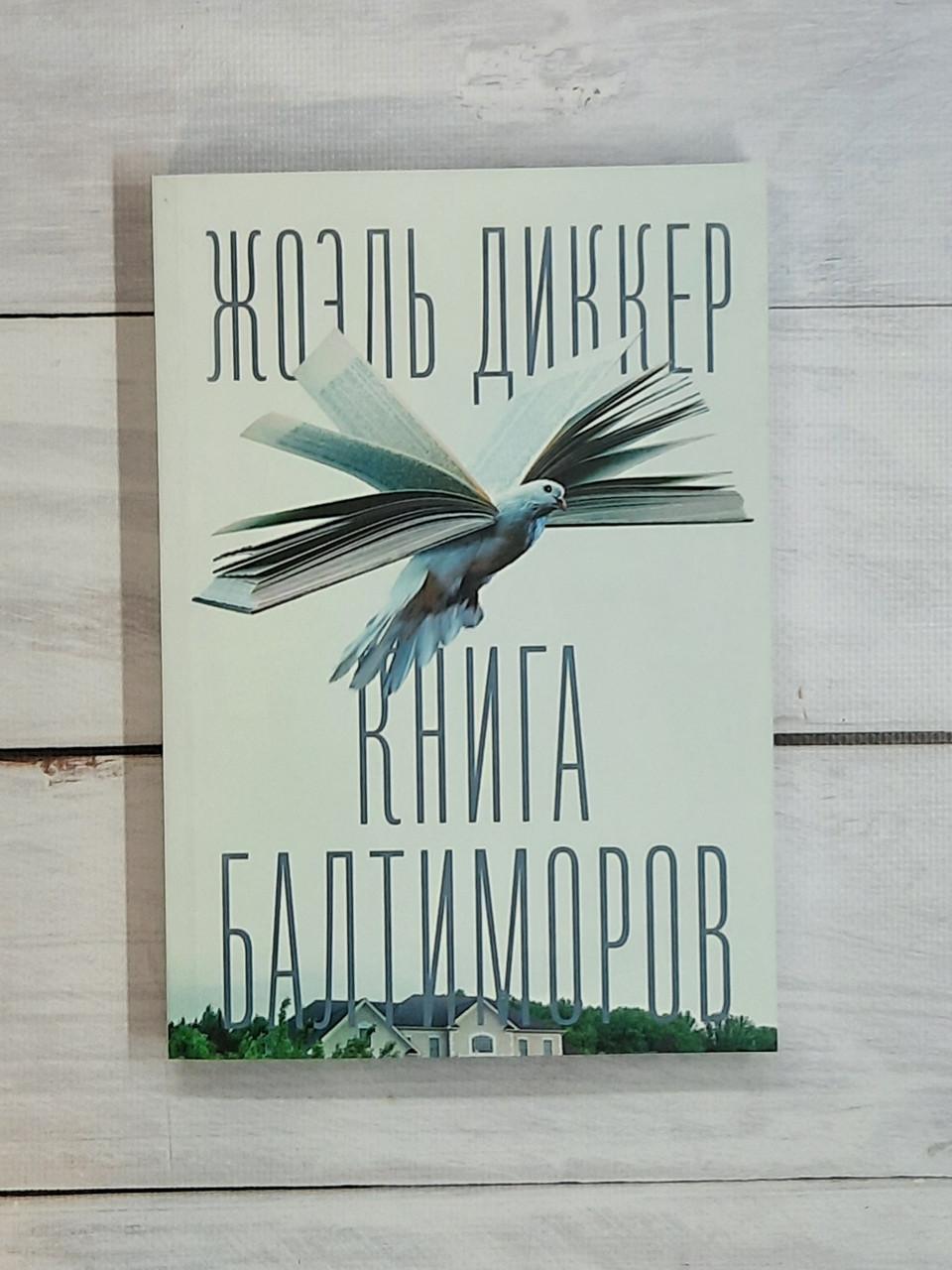 Диккер Книга Балтиморов
