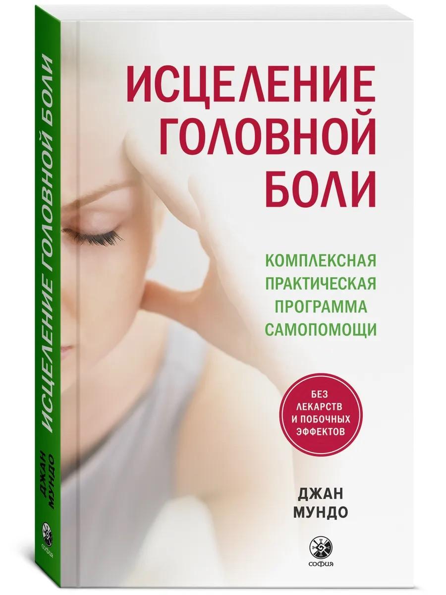 Мундо Исцеление головной боли. Комплексная практическая программа самопомощи