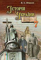 Історія України, 7 клас. Власов В.С.
