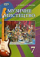 Музичне мистецтво, 7 клас. Масол Л.М., Аристова Л.С.
