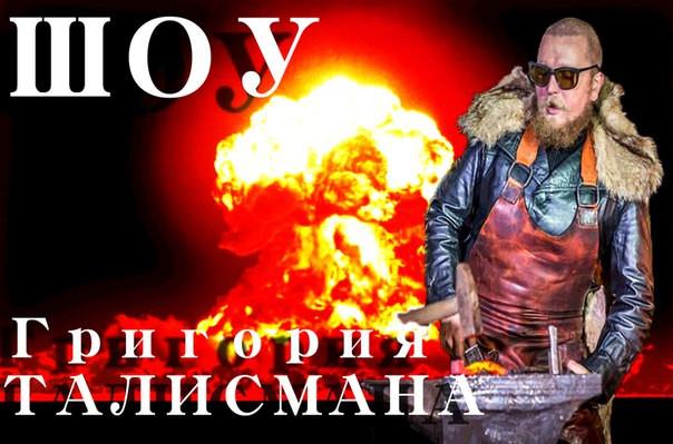 "Яркая шоу программа для корпоратива - Кузнечная мастерская ""Live Metall"" в Днепре"