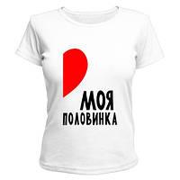 """Парная футболка """"Моя половинка"""""""