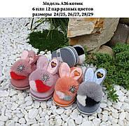 Детские тапочки оптом. 24-29 рр. Модель А35 кролик