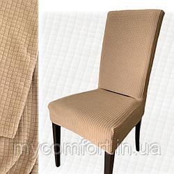 Чехол на стул. KARE Турция. Бежевый (Универсальные чехлы на стулья, любой формы)