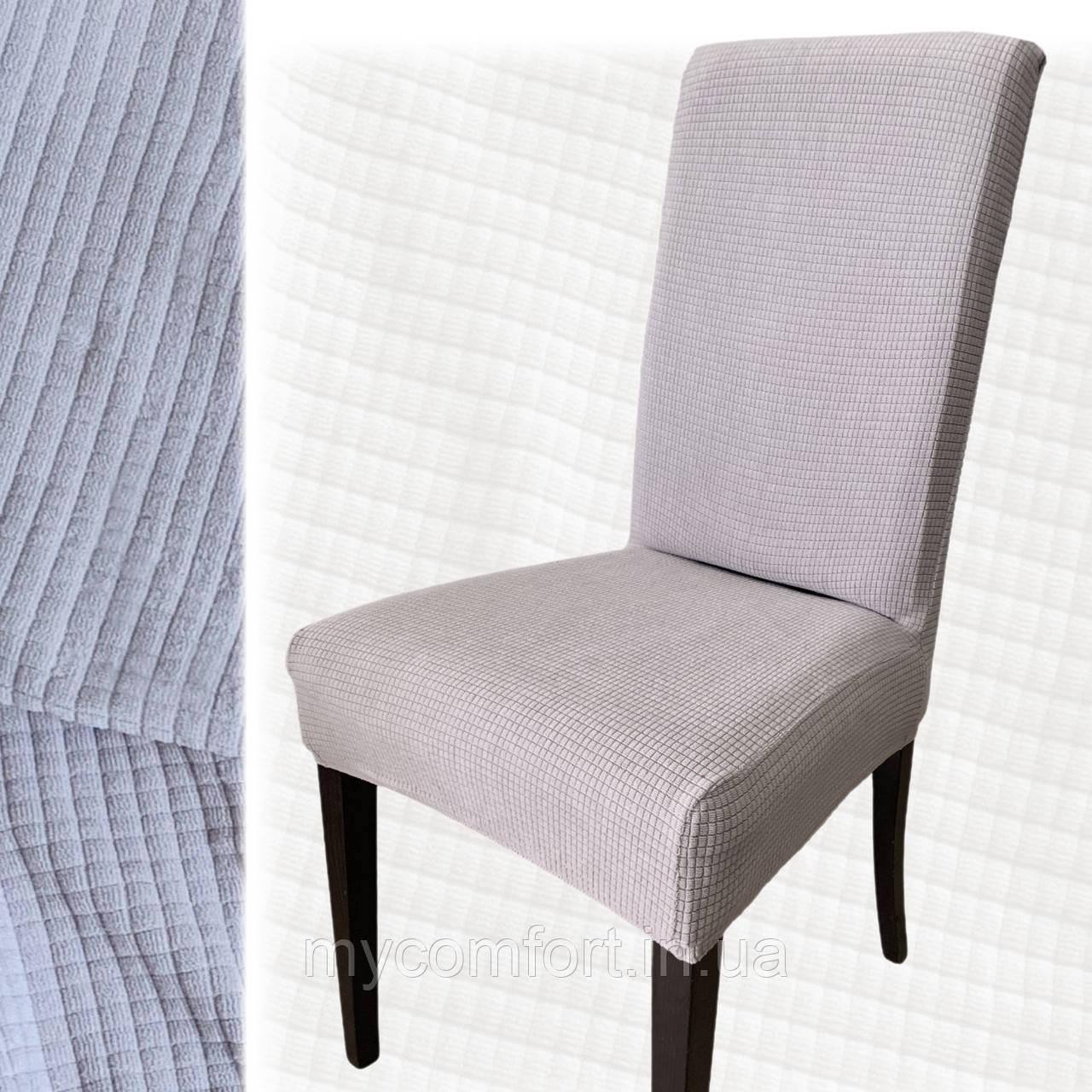Чехол на стул. KARE Турция. Серый (Светлый)  (Универсальные чехлы на стулья, любой формы)